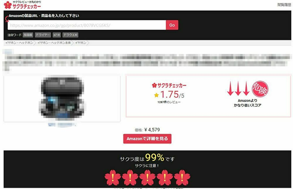 NHK クローズアップ現代+「追跡!ネット通販 やらせレビュー」の回をネット通販事業者が見て思うこと ~ K-DAD タイで買い付け、ネット販売で約10年生計を立てている ひとり会社社長のお役立ち情報