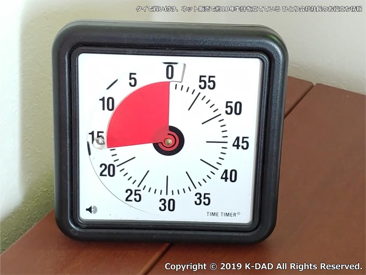 TIME TIMER ( タイムタイマー ) 発達障害の子向けの時間管理ツールは大人の仕事管理にもGOODだった