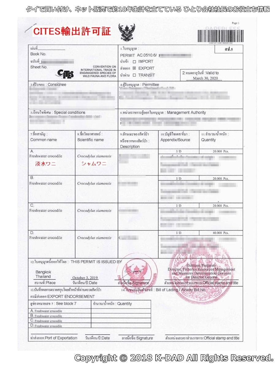 ワニ革製品の輸入許可の取り方【かんたんCITES詳細解説】~ K-DAD タイで買い付け、ネット販売で約10年生計を立てている ひとり会社社長のお役立ち情報