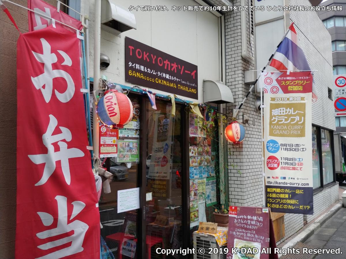 東京カオソーイ 九段下で本格カオソーイをいただいてきた ~ K-DAD タイで買い付け、ネット販売で約10年生計を立てている ひとり会社社長のお役立ち情報