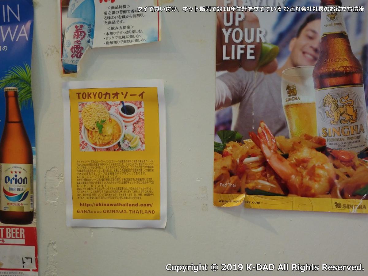 東京カオソーイ 九段下でカオソーイ(北タイカレーラーメン)をいただいてきた ~ K-DAD タイで買い付け、ネット販売で約10年生計を立てている ひとり会社社長のお役立ち情報