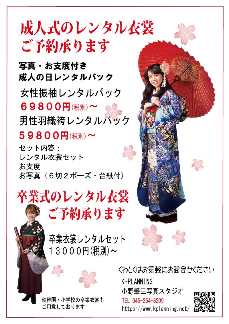 成人式 前撮り レンタル 振袖 羽織袴