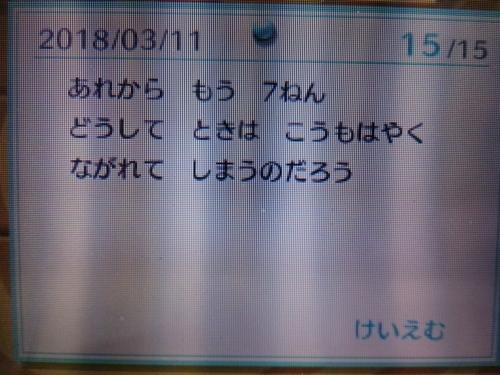 f:id:K00004649:20180311150244j:plain