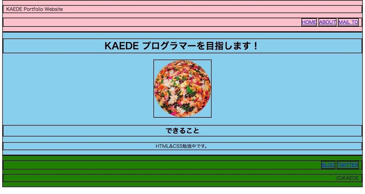 KAEDEのポートフォリオサイト