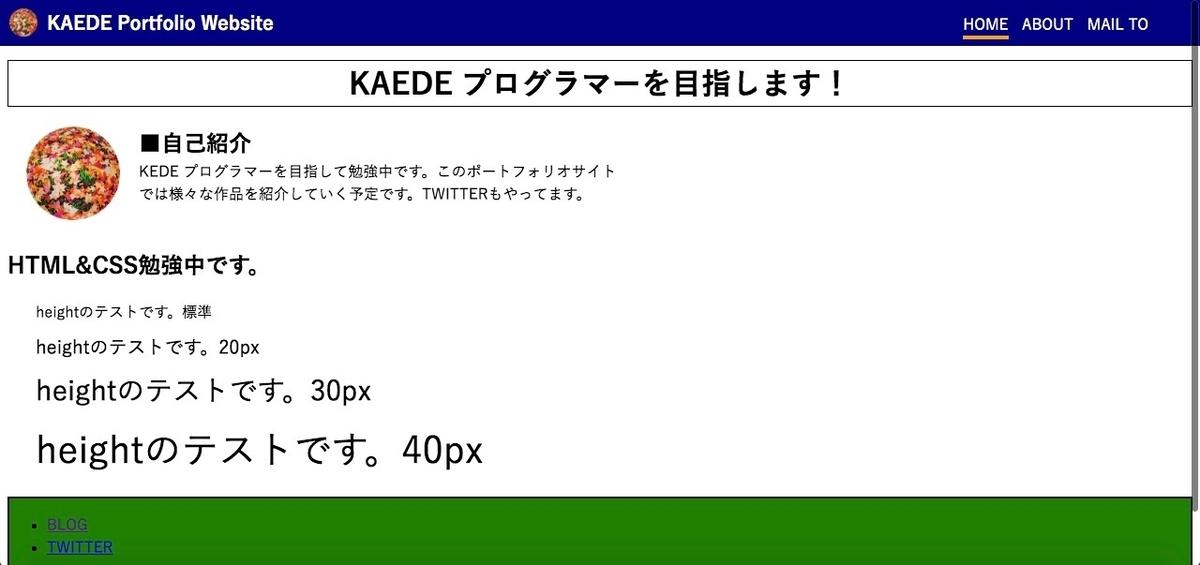 KAEDEのポートフォリオサイトVer2