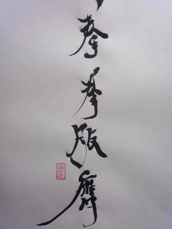 拳拳服膺(けんけんふくよう) -...