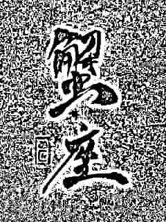 f:id:KAERUSAN:20180402221502j:plain