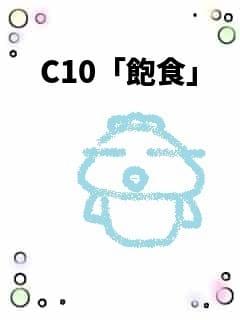 f:id:KAERUSAN:20181202223330j:plain