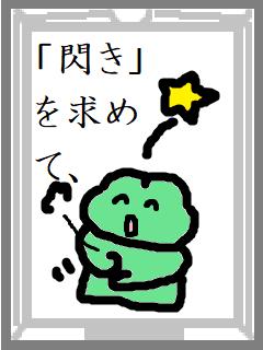 f:id:KAERUSAN:20200204013351j:plain