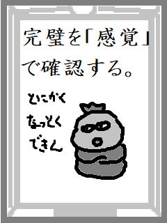 f:id:KAERUSAN:20200314182212j:plain