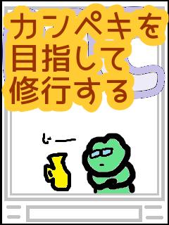 f:id:KAERUSAN:20210506203732p:plain