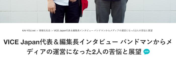 f:id:KAI-YOU:20160721133135j:plain