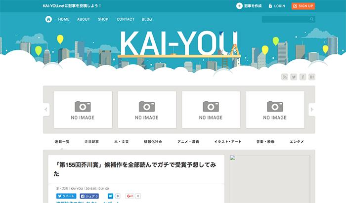 f:id:KAI-YOU:20160721133613j:plain