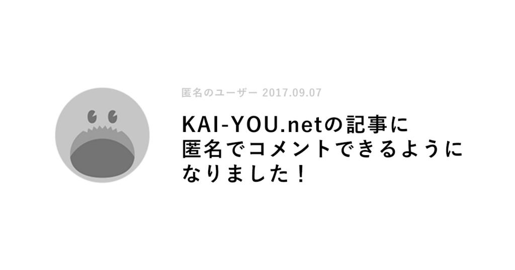 f:id:KAI-YOU:20170907193106j:plain