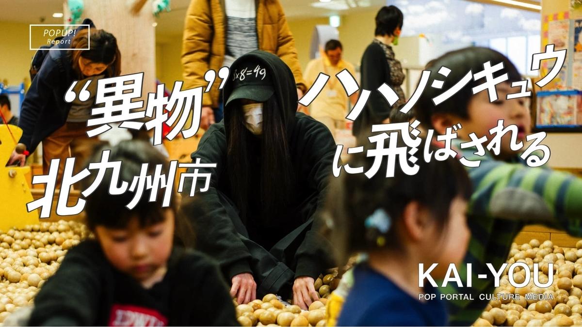 f:id:KAI-YOU:20190830164232j:plain
