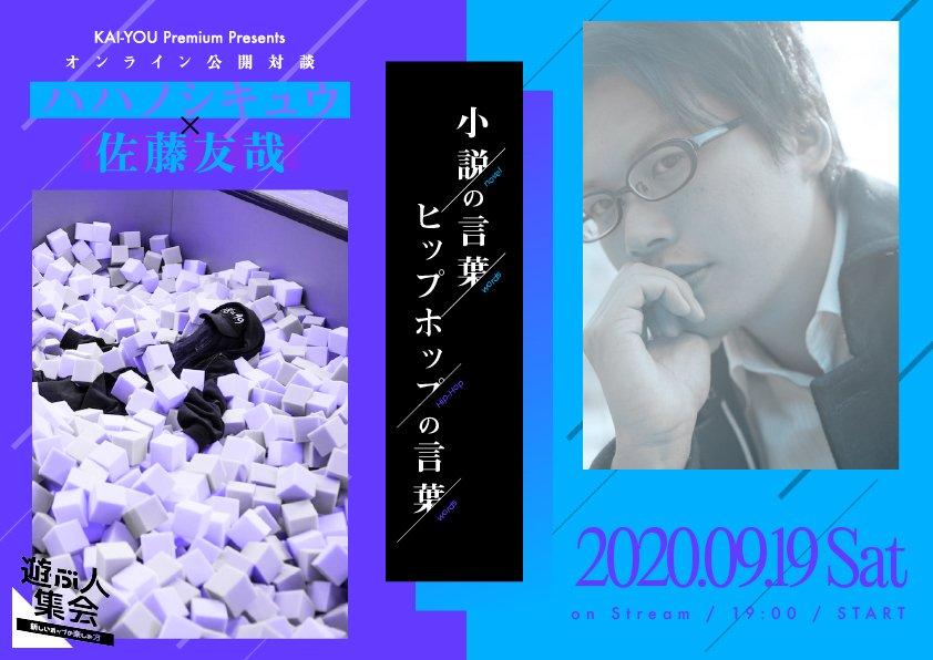f:id:KAI-YOU:20200918140046j:plain