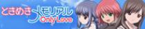 アニメ ときめきメモリアル Only Love公式サイト