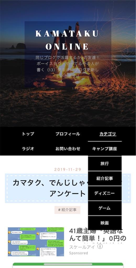 f:id:KAMATAKU:20191204205749j:image