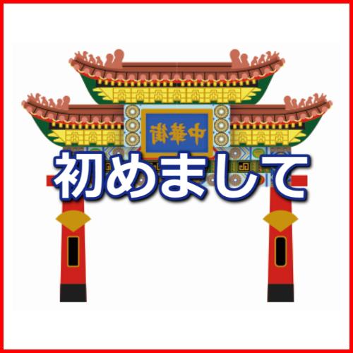 f:id:KAMP-Yokohama:20190914172839j:plain