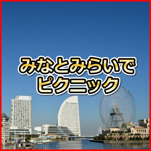 f:id:KAMP-Yokohama:20190914174217j:plain