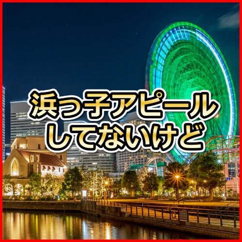 f:id:KAMP-Yokohama:20190914175437j:plain