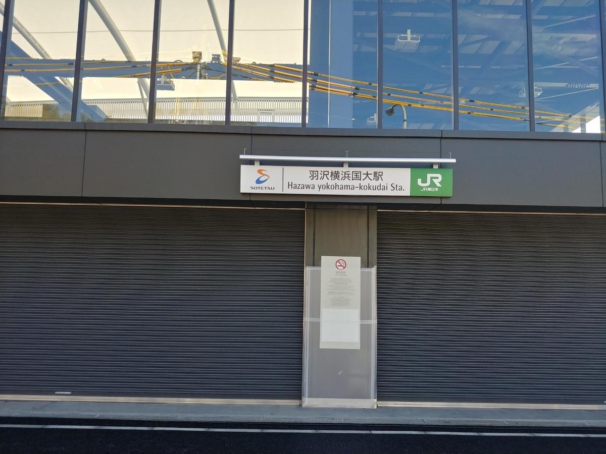 羽沢横浜国大駅 開業まで一ヶ月を切った今どうなっているか? 試乗&先行見学会 申込みは今日まで
