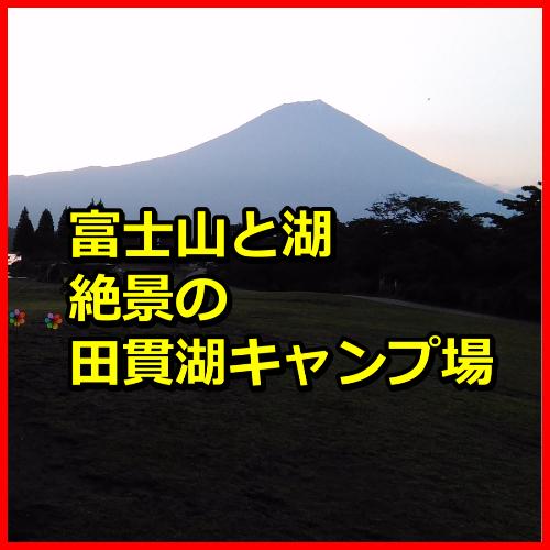 f:id:KAMP-Yokohama:20191108100623j:plain