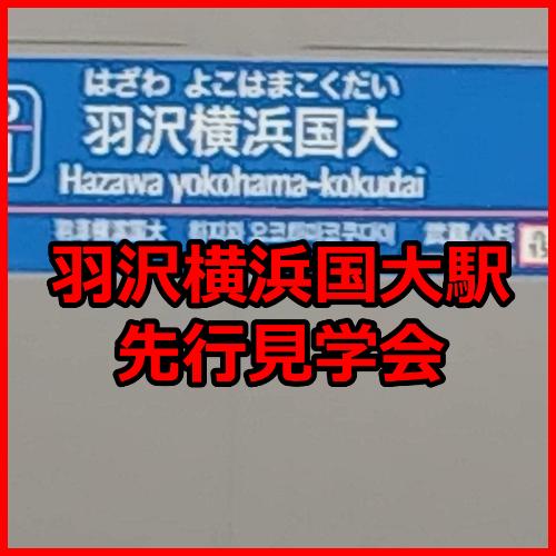 f:id:KAMP-Yokohama:20191117071210j:plain