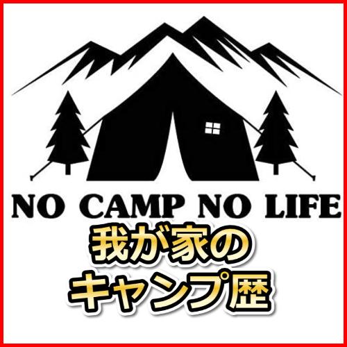 f:id:KAMP-Yokohama:20200407190941j:plain