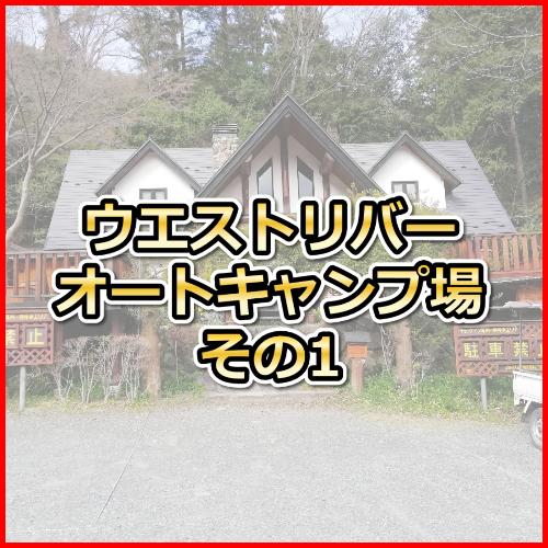 f:id:KAMP-Yokohama:20200421192706j:plain