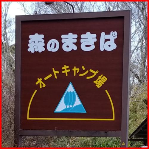 f:id:KAMP-Yokohama:20200516190253j:plain