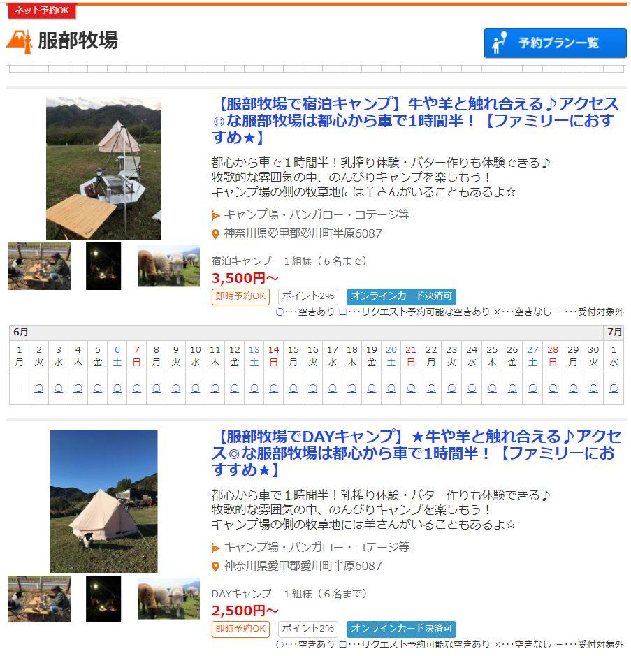 f:id:KAMP-Yokohama:20200601081810j:plain