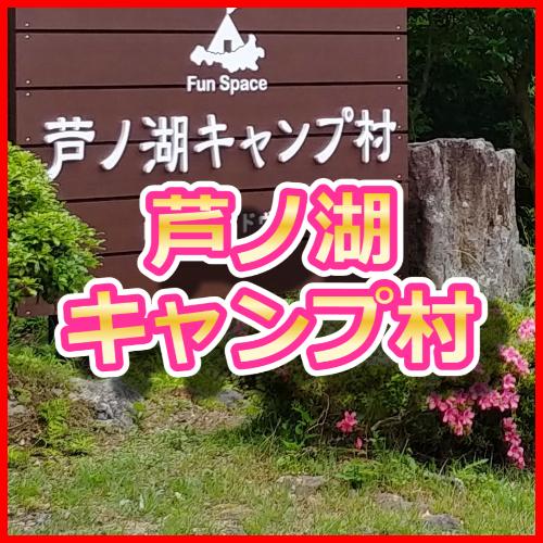f:id:KAMP-Yokohama:20200619064837j:plain