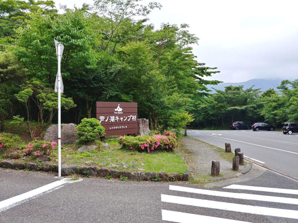 f:id:KAMP-Yokohama:20200628073642j:plain