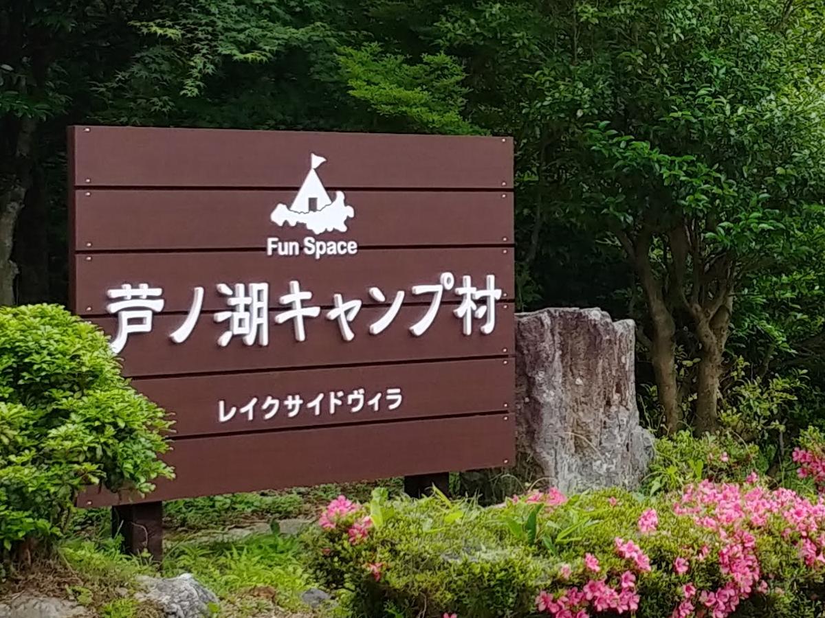 f:id:KAMP-Yokohama:20200628090105j:plain