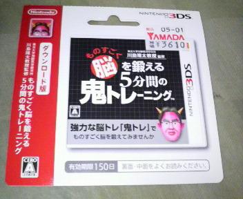 f:id:KANDWA:20120805185516j:image