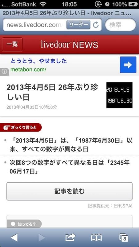 f:id:KANDWA:20130405220458j:image