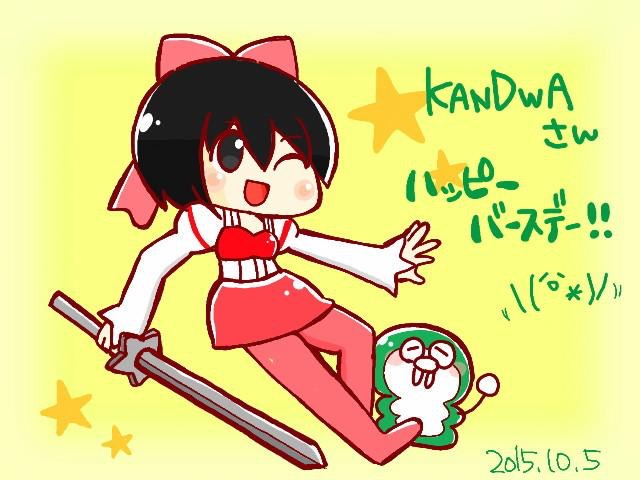 f:id:KANDWA:20151005221701j:image