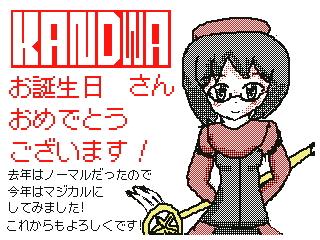 f:id:KANDWA:20151006225140j:image