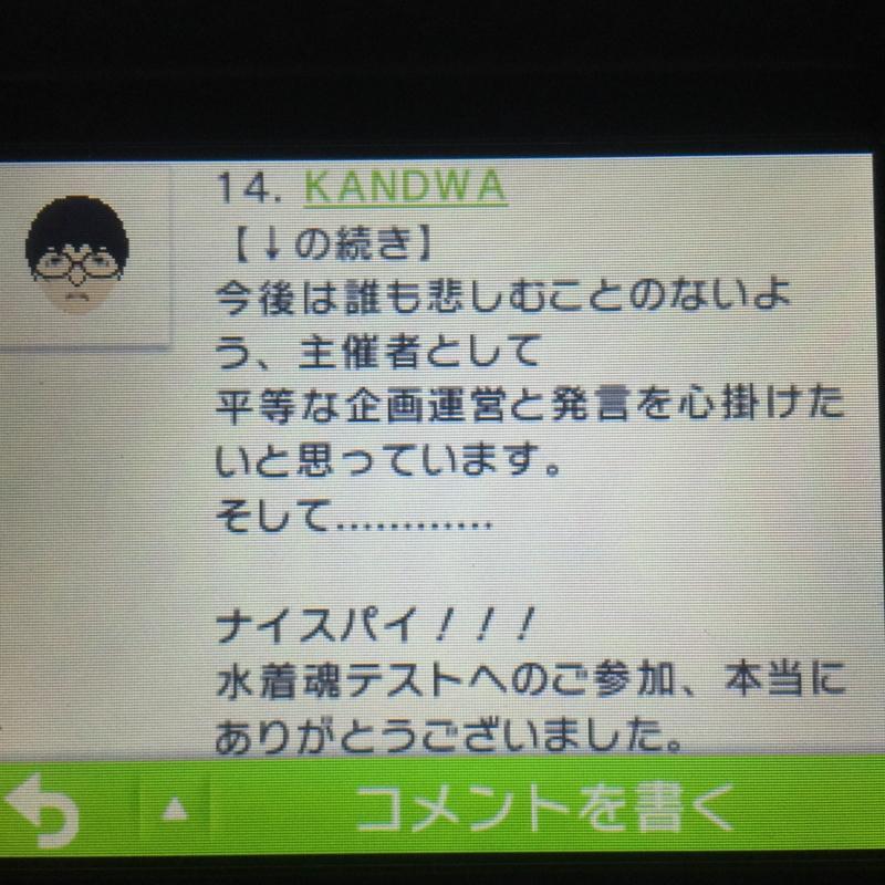 f:id:KANDWA:20151030203549j:image