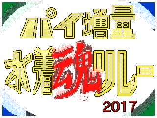 f:id:KANDWA:20170801222516j:image