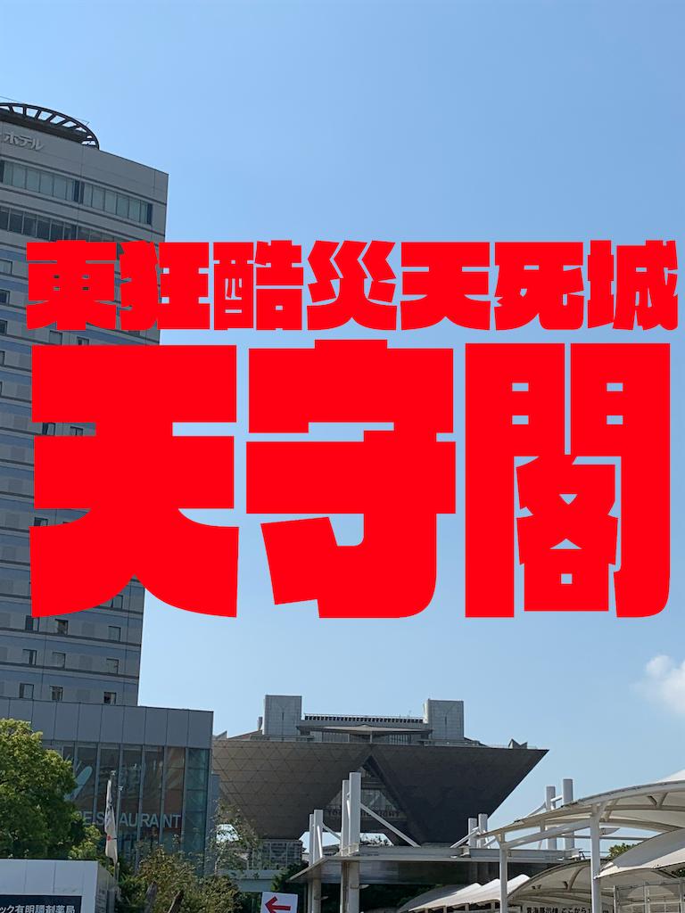 f:id:KANDWA:20190811154302p:image