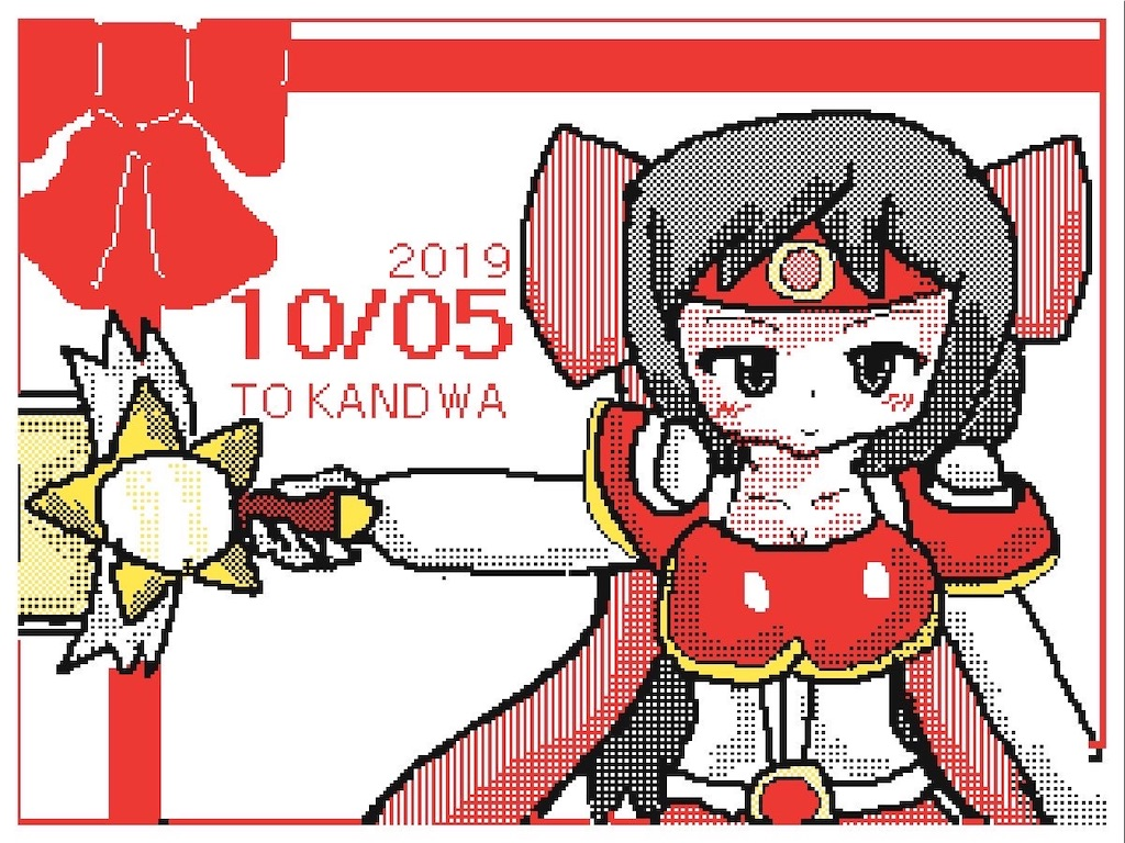 f:id:KANDWA:20191006145351j:image