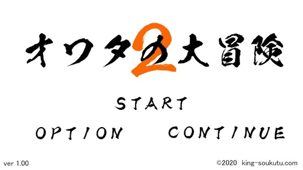 f:id:KANDWA:20200921123019j:image