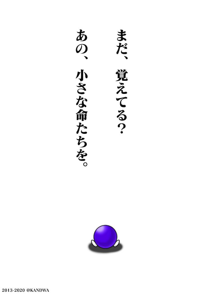 f:id:KANDWA:20201003074547p:image