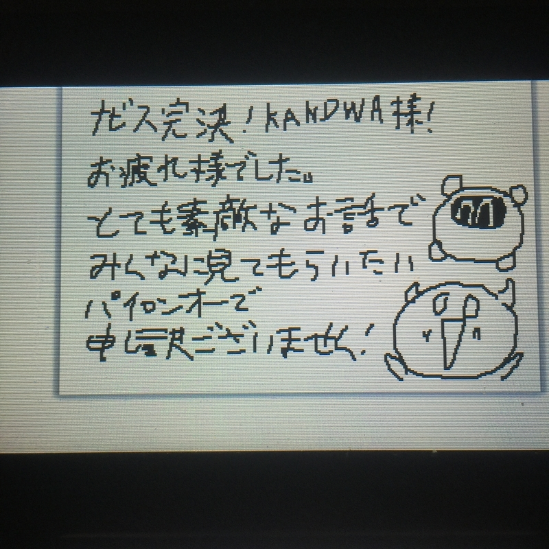 f:id:KANDWA:20210219195131j:plain