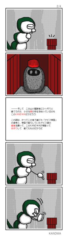 f:id:KANDWA:20210221000026p:plain