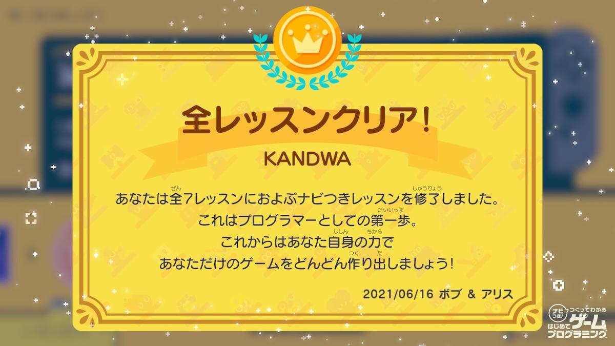 f:id:KANDWA:20210618213959j:plain