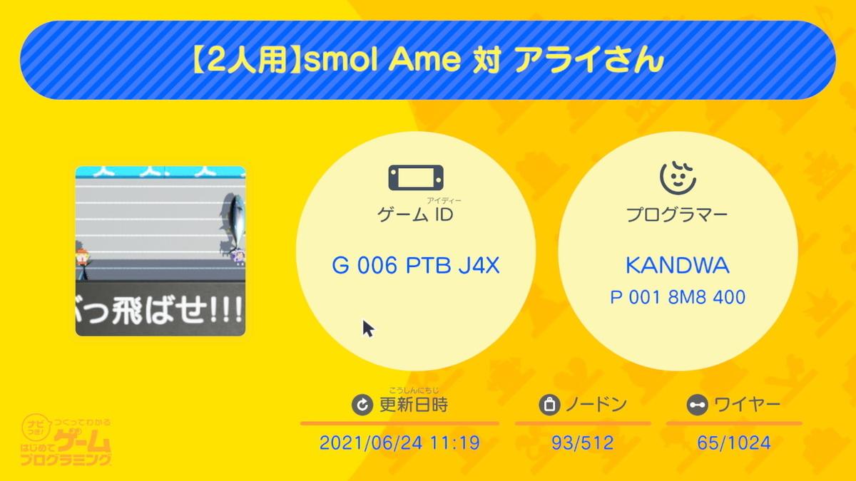 f:id:KANDWA:20210704195800j:plain