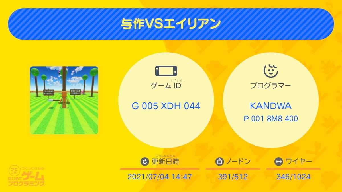 f:id:KANDWA:20210704200741j:plain